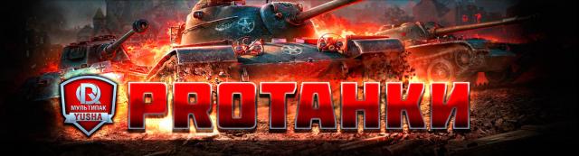 Т95е2 с орудием паттона и фонарем — download mods for world of.