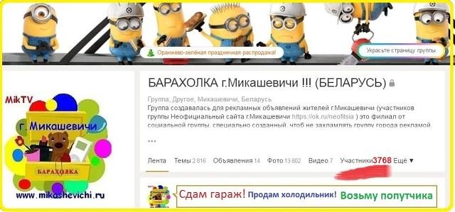 efba55c0c2c3 а в социальной группе реклама только для тех, кто опубликовывает или  присылает различные фото-видео материалы, свои статьи, о нашем городе и его  жителях, ...