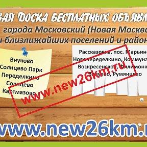 b8438bbfd8ba Доска Объявлений города Московский