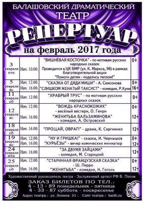 Куда сходить с ребенком в Москве  обзор театров для детей