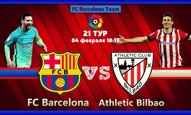 Счет Барселона Атлетик Бильбао