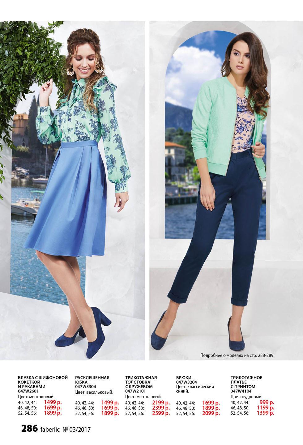 Коллекция женской одежды Дольче Вита! Дисконт 20% после регистрации .  http   info-faberlic.ru 704210653  d4410b0de32