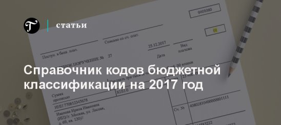 Кбк 2017 год скачать коэффициент для енвд в 2017