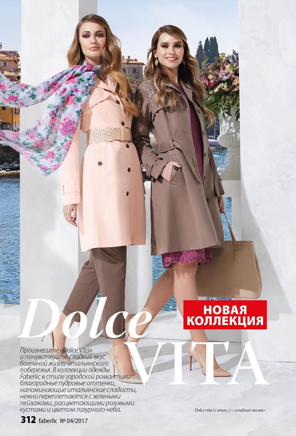 Новинки одежды Дольче Вита! Дисконт 20% после регистрации .  http   info-faberlic.ru 704210653  b8a326d66d0