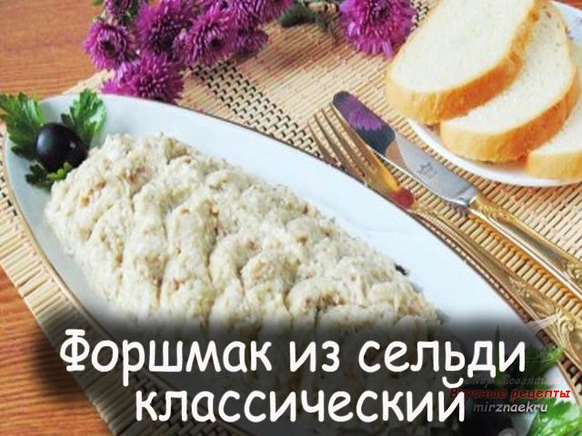 Форшмак из селедки рецепт с фото пошагово  1000menu