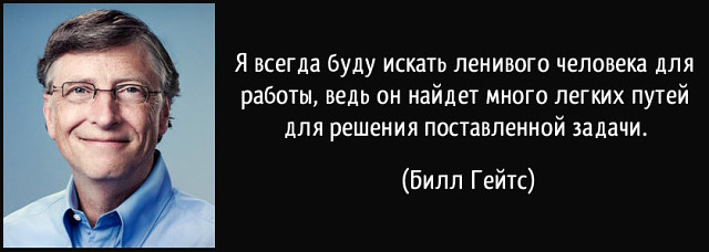 Image result for билл гейтс я возьму ленивого