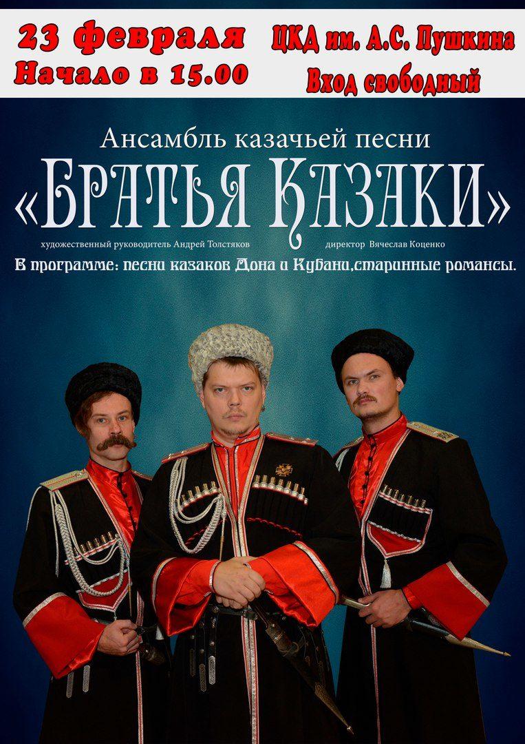 отбивается поздравление для казака с 23 февраля осенью производится