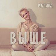 Malina Малиновская