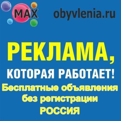 Доска Объявлений Новосибирска Знакомства