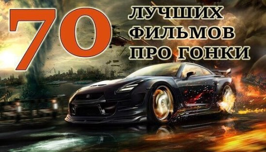 Смотреть онлайн гонки на машинах фото 296-144