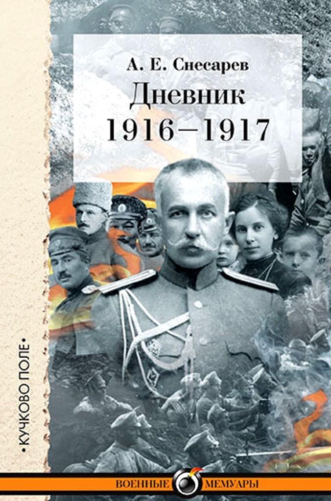 Командир 9 армейского корпуса 2 армии Западного фронта ген.-л-нт Снесарев  Андрей Евгеньевич вступил в РККА.В мае — июле 1918 был военруком ... b9aa5a526f6
