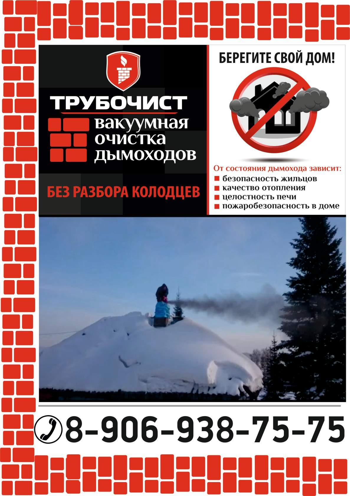 Вакуумная чистка дымоходов и печных колодцев специальным оборудованием. dbe302896ac
