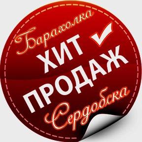 Сердобск все кто живёт или жил в Сердобске