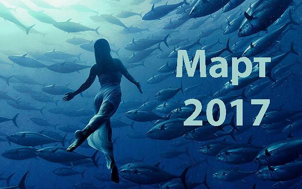 Гороскоп С 17 По 23 Марта 2017 Рыбы