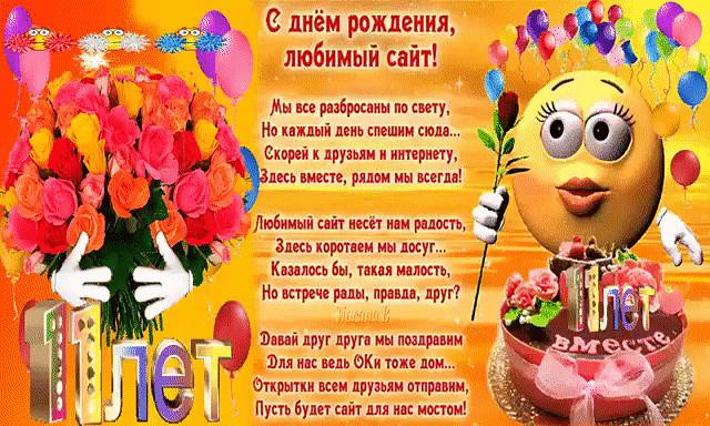 Картинка с днем рождения сайт одноклассники, мужчине днем