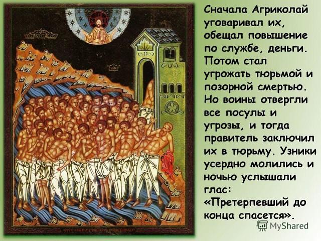 Открытки 40 святых