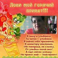 Зинаида Рожицына(Филиппова)