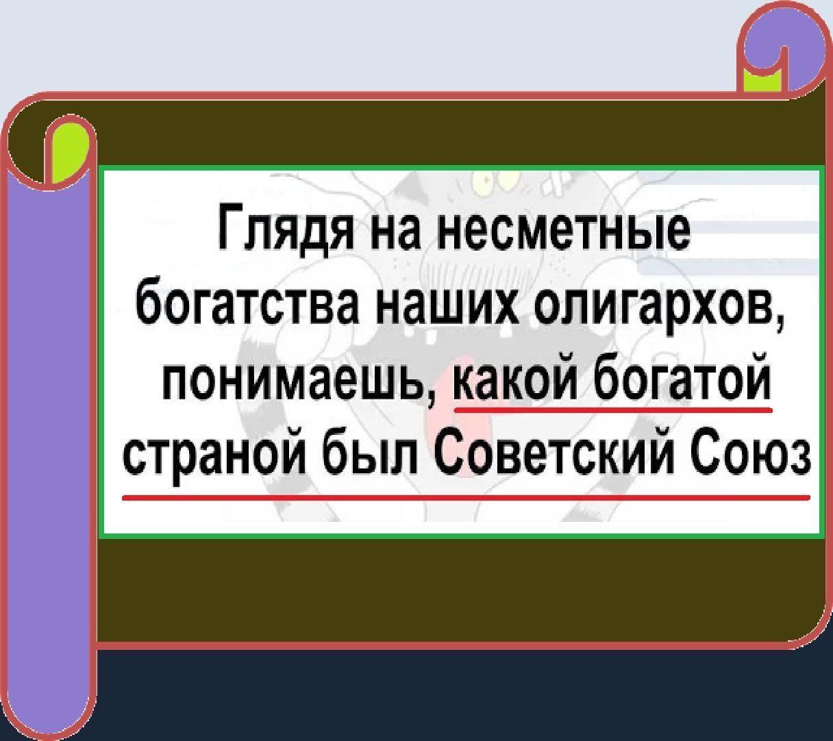 1c62572440b3 СССР был богатой страной .... Обсуждение на LiveInternet ...