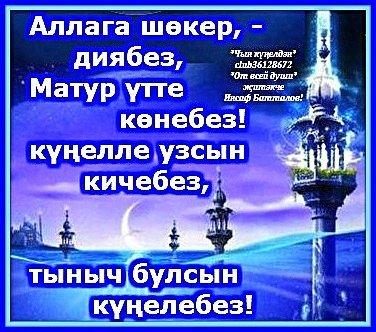На татарском языке открытка спокойной ночи, пизанской