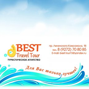 Best Travel Tour 70-80-85