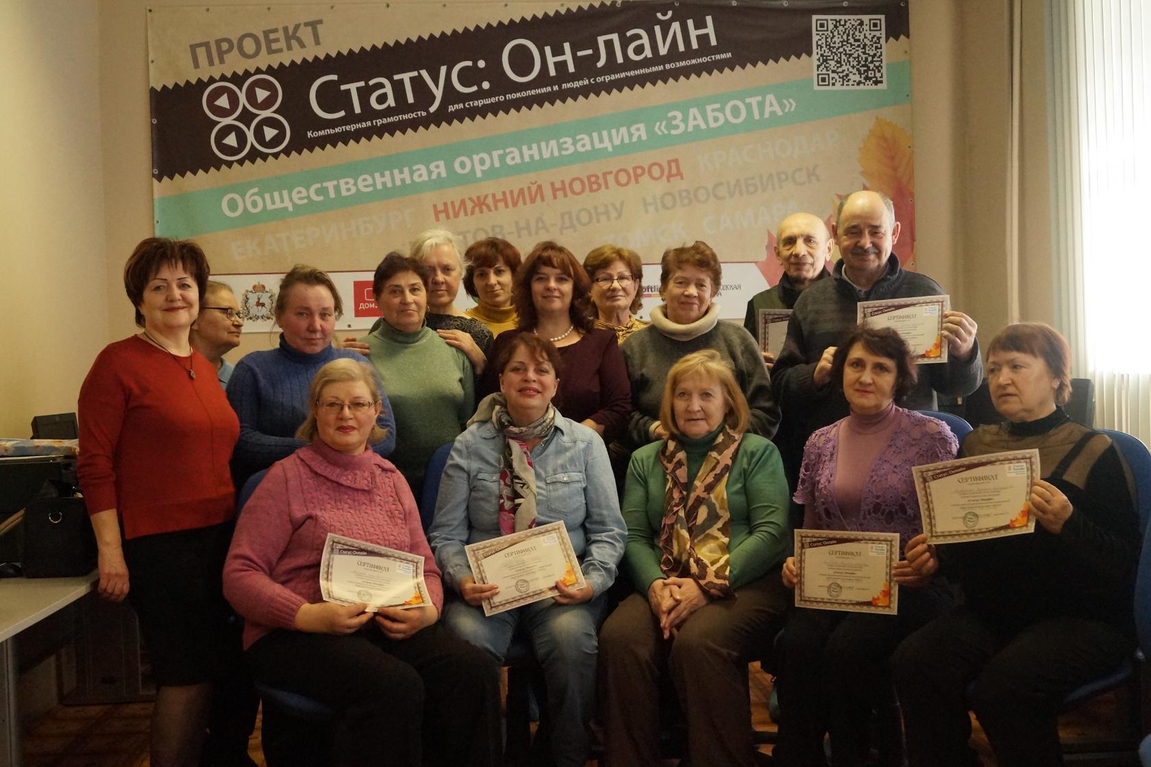 Выпускной группы повышения юридической грамотности март в НРБОО «Забота»