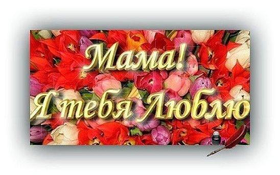 Картинки с надписью мама я тебя очень сильно люблю, открытка марта