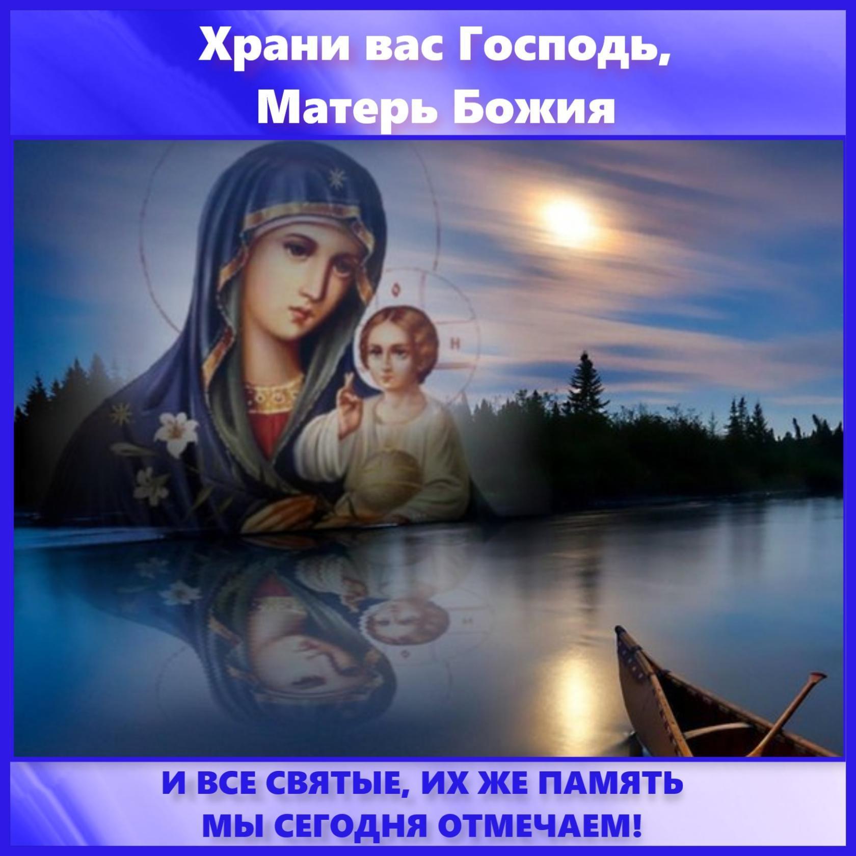 Православные иконы открытки спокойной ночи