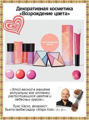 Где в брянске можно купить косметику мари кей фото 488-913