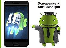 Как очистить внутреннюю память андроид смартфона или