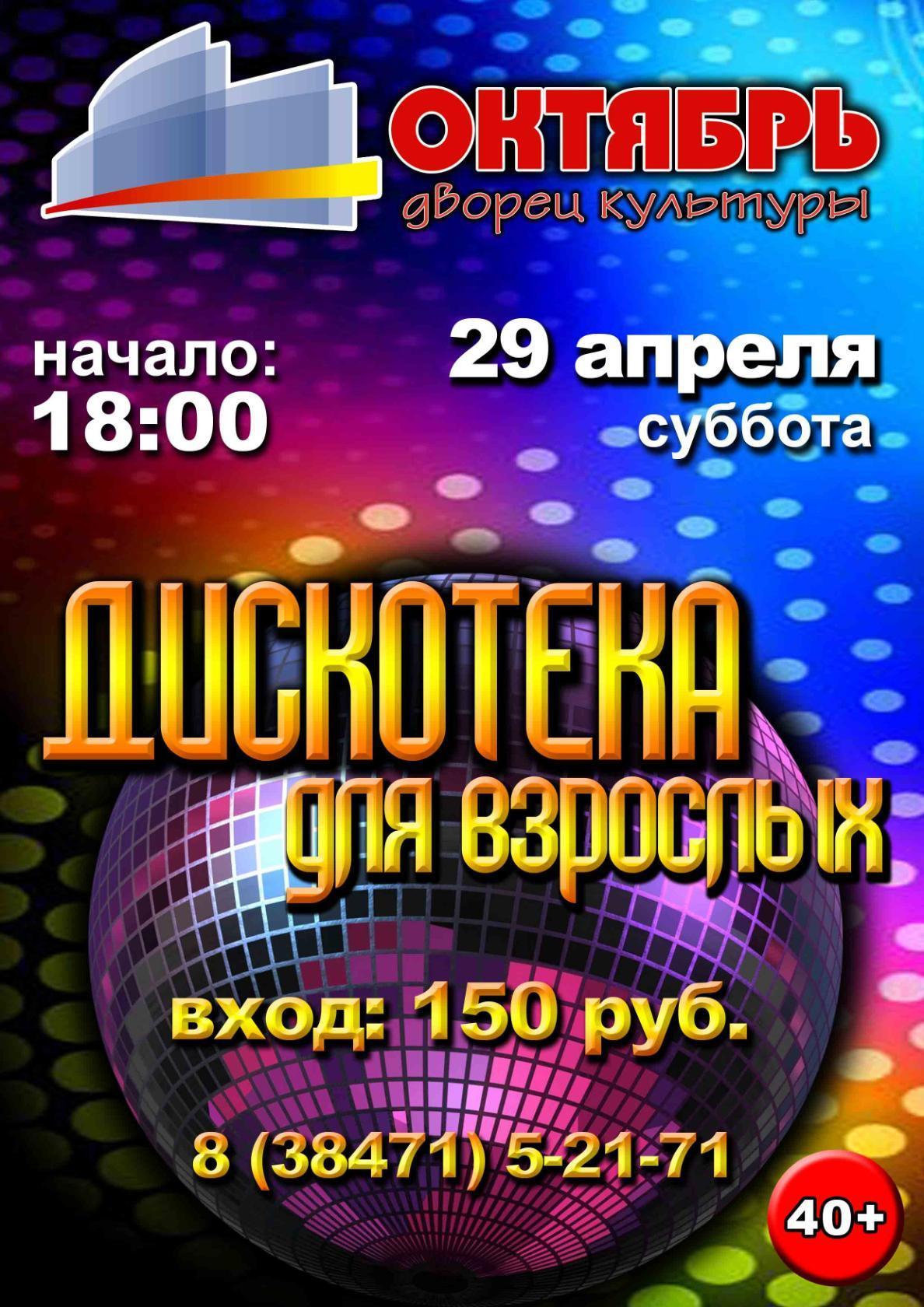 реклама  осинники  дкоктябрь  афиша  29аперля 181fac4aec8