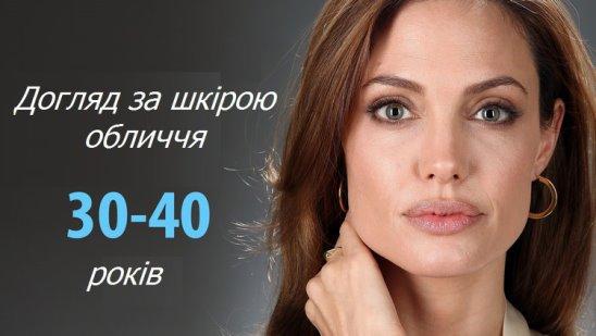 ПРОФЕСІЙНИЙ ДОГЛЯД ЗА ШКІРОЮ ОБЛИЧЧЯ. 56fc7db14b24b