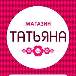 Сеть Магазинов Татьяна