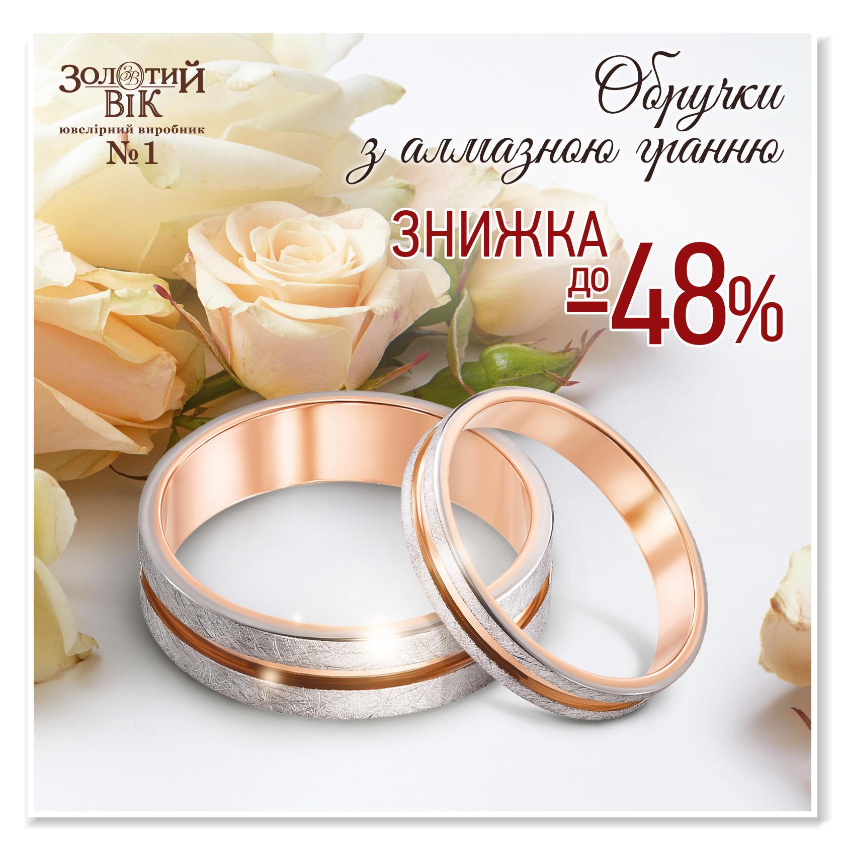 Відкрийте для себе золоті обручки з алмазною гранню 33d40713e655a
