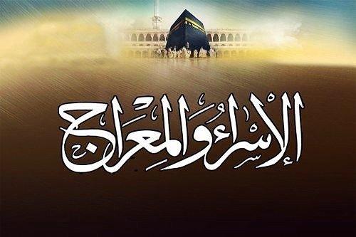 Аль-Исра ва-ль-Ми'радж – чудо Пророка ﷺ