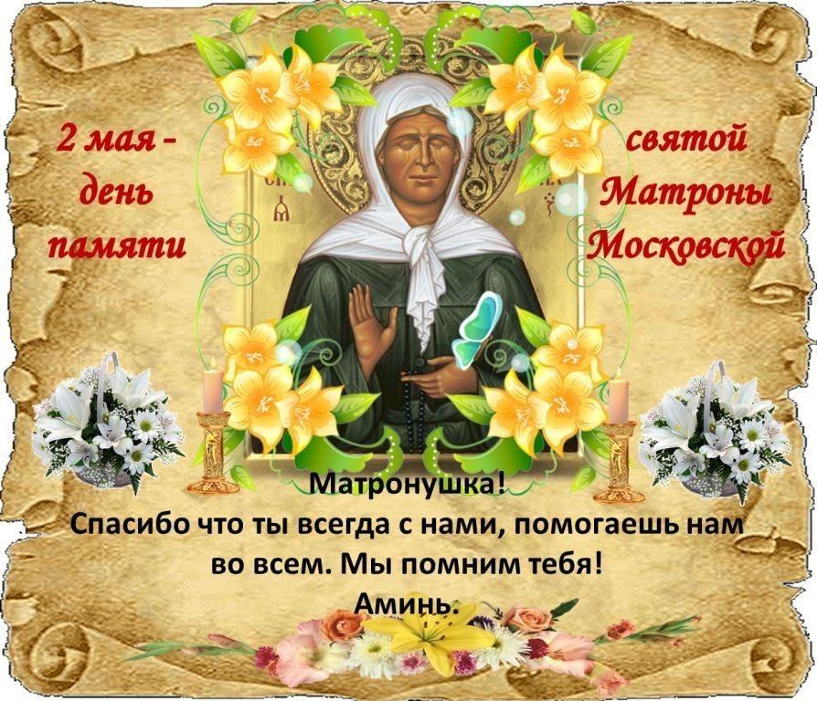 2 мая день памяти матроны московской открытка