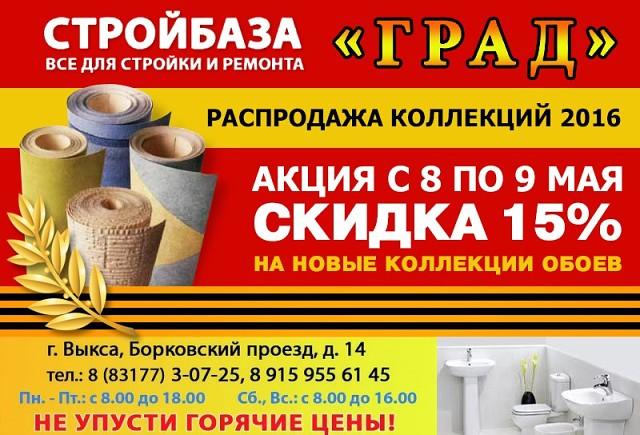 d3cacf267f84 Наши телефоны +7 (83177) 3-07-25, +7 (910) 107-00-44. Более подробно с  ассортиментом можно ознакомиться на сайте компании — baza-grad.ru.