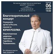 Юрий Розум rozumfund тoчкa ru