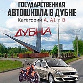 курсовой комбинат автошкола Дубна Учебно курсовой комбинат автошкола Дубна