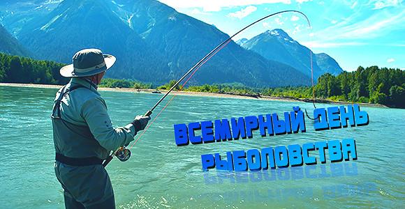 картинки день рыбака 27 июня зависимости ареала