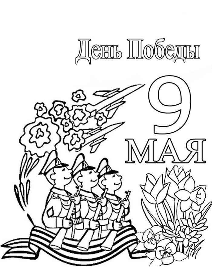 Открытка ко дню победы 9 мая рисунок