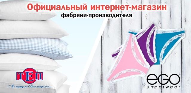... azbukasna.com - текстиль ego-style.com.ua - нижнее белье С нетерпением ждем  Вас в нашем интернет-магазине)  текстильная фабрика текстиль производитель 3fd47ba57ea