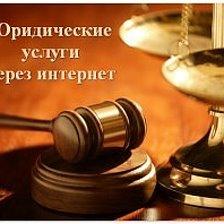 юридические услуги он лайн по низким ценам :консультации, составление исков по семейным, гражданским трудовым, земельным,наследственным спорам .