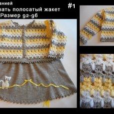 вязание крючком одежда для детей от хомяк 55ру ваши работки Okru