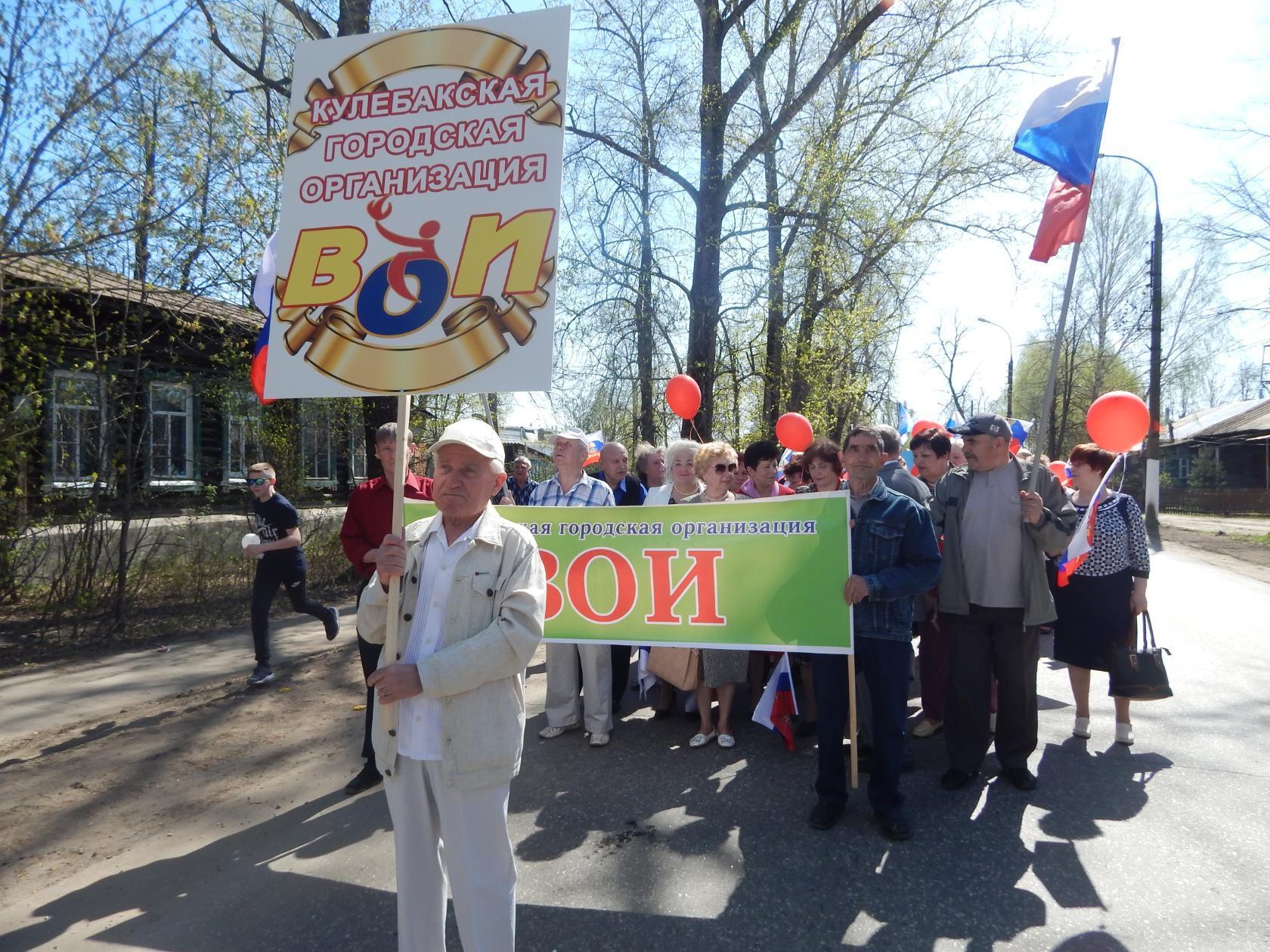 Кулебакская ГО ВОИ на первомайской демонстрации