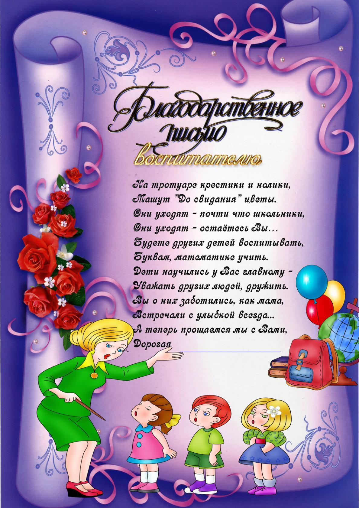 Открытки с днем рождения и стихи сотрудникам детского сада на выпускной, днем рождения директору