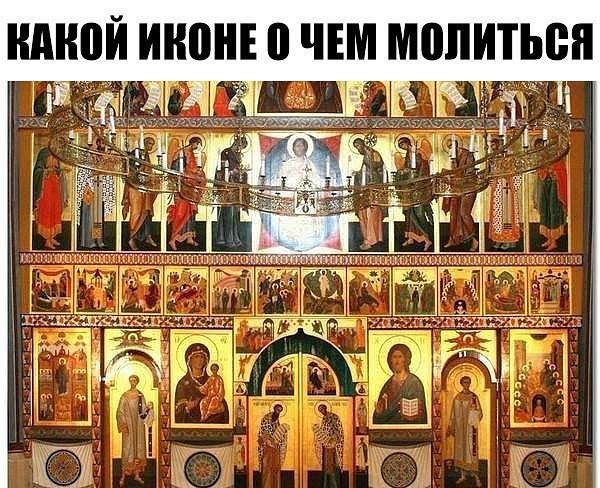 Какой иконе о чем молиться Image?id=855856510117&t=3&plc=WEB&tkn=*v9gq7ZGnbDw1JhWt7LnnzXO8hyg