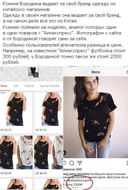 На известном китайском сайте дешевой одежды алиэкспресс последние  обнаружили вещи якобы из новой коллекции Ксюши, причем цена на них в разы  дешевле, ... e0a9e7817ff