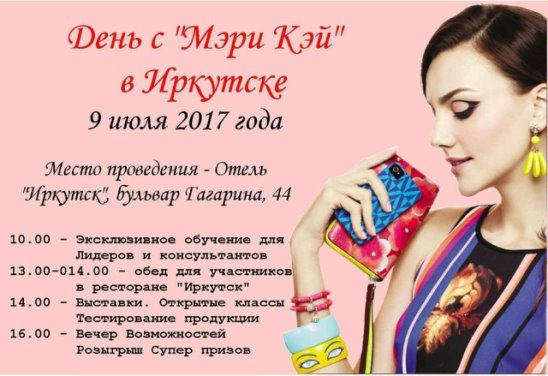 мэри кэй в иркутске