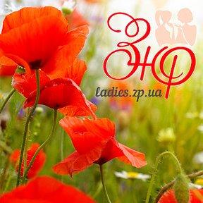 Запорожский женский форум фото 329-137