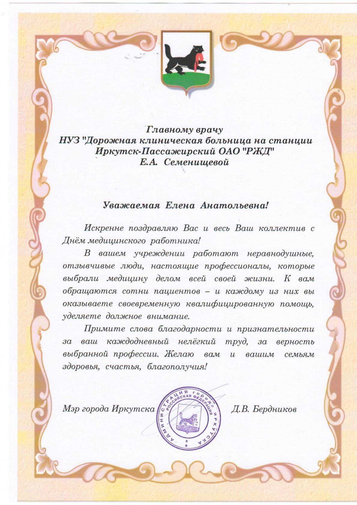 Поздравление главного врача на юбилее больницы